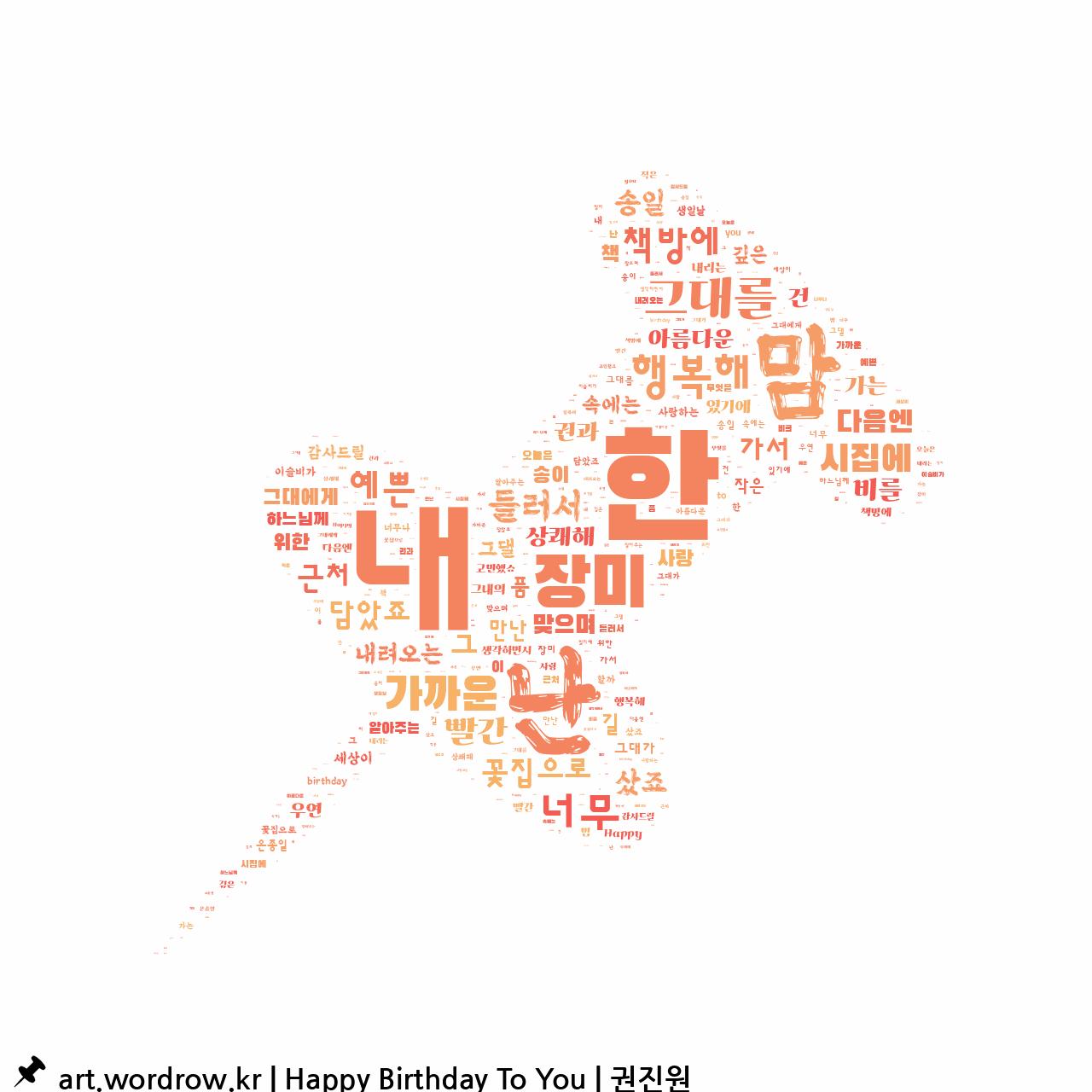 워드 클라우드: Happy Birthday To You [권진원]-14
